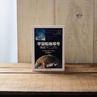宇宙船地球号操縦マニュアル / バックミンスター・フラー