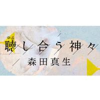 7/16 第四回「聴し合う神々」ゼミ 参加用電子チケット