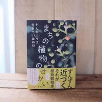 そんなふうに生きていたのねまちの植物のせかい / 鈴木純