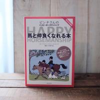 ピンチさんのハッピーホースマンシップ 馬と仲良くなれる本 / ドロシー・H・ピンチ