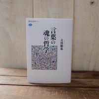言葉の魂の哲学 / 古田徹也