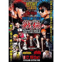 "YARD BEAT 「 NG HEAD vs RUDEBWOY FACE / DEEJAY CLASH DVD""戦場-BATTLE FIELD-""」"