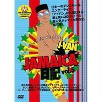 I-VAN「I-VAN JAMAICA日記 vol.5」(DVD)