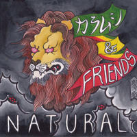KARAMUSHI & SUPER FRIENDS 「NATURAL」