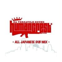 HUMAN CREST 「All Japanese Dub Mix」