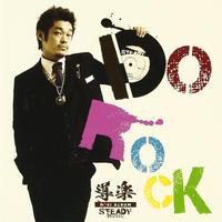 導楽「DO ROCK」