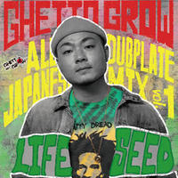 "GHETTO GROW/All Japanese Dubplate Mix vol.1 ""LIFE SEED"" 【予約】"