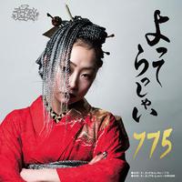 775「よってらっしゃい(アナログ7inch RECORD)」
