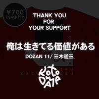 "《KOTODAMA PROJECT》「俺は生きてる価値がある」""RED"" DOZAN11/三木道三【1週間限定販売】"