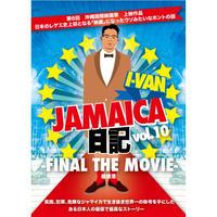 I-VAN「I-VAN JAMAICA日記 vol.10 -FINAL THE MOVIE- 最終章」(DVD)