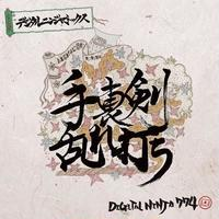 DIGITAL NINJA RECORDS 「手裏剣乱れ打ち Mixed By 774 」