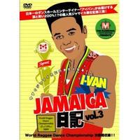 I-VAN「I-VAN JAMAICA日記 vol.3」(DVD)