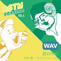 君の中に / 中村翔 X サトウリュースケ -DSTM session vol.4- [WAV ver.]