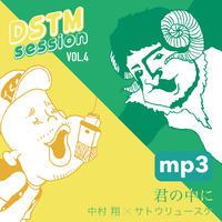 君の中に / 中村翔 X サトウリュースケ -DSTM session vol.4- [mp3 ver.]