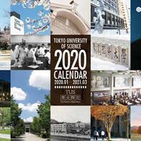 東京理科大学オリジナルカレンダー