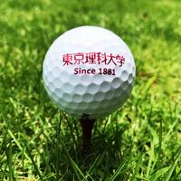 理科大 オリジナルゴルフボール