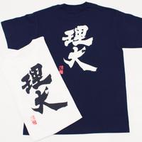 理大Tシャツ (武田双雲筆)