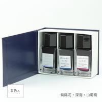 万年筆インキ iroshizuku mini 15ml 3色セットB アジサイ/シンカイ/ヤマブドウ