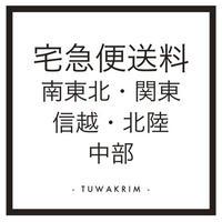 <宅急便送料>南東北・関東・信越・北陸・中部