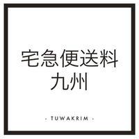 <宅急便送料>九州