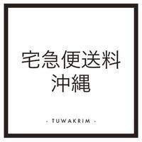 <宅急便送料>沖縄