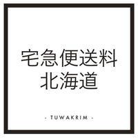 <宅急便送料>北海道