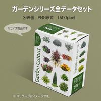 ガーデン植栽切り抜きセット369個 - リサイズ版