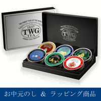<お中元> World Voyage Tea Set
