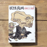 妖怪萬画 第2巻 絵師たちの競演編 Yokai Manga Volume 2  :Ukiyoe of Monstrous Creatures