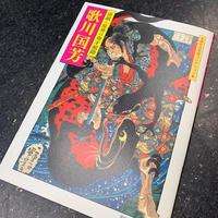 歌川国芳 遊戯と反骨の奇才絵師 Utagawa Kuniyoshi: Master of Playfulness and Provocation - Ukiyo-e Masterpieces