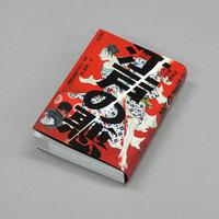 江戸の悪 浮世絵に描かれた悪人たち Evil in Edo: Villains Depicted in Ukiyo-e