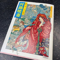 河鍋暁斎 戯画と笑いの天才絵師 Kawanabe Kyosai: Master of Caricature and Humor - Ukiyo-e Masterpieces