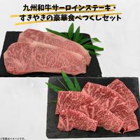 九州和牛サーロインステーキ・すきやきの豪華食べつくしセット