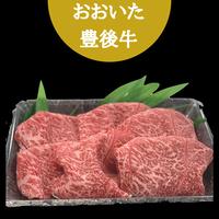 【堪能コース】日本一に輝く豊後牛(約400g)