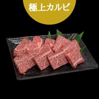 【贅沢コース】極上カルビ(約450g)