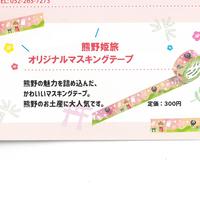 熊野姫旅オリジナル マスキングテープ