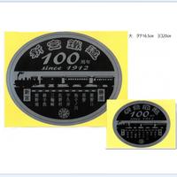 新宮鐡道100周年記念ステッカー(大)