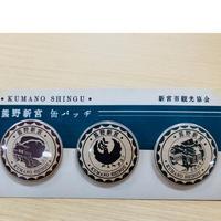 熊野新宮 缶バッヂセット