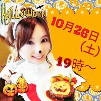 10月26日(土) ゆいぴょんとハロウィンパーティー!