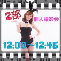 個人撮影会  7月27日(土)2部  12:00〜12:45