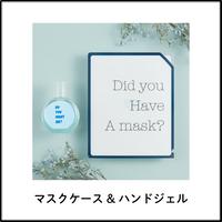 2こ1マスクケース B【12月中旬発送】