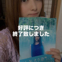 特別企画!!上矢えり奈『#10年後泣くやつ』テレビ電話サイン会