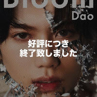 Dao(志村禎雄)『Bloom』発売記念テレビ電話サイン会 & サイン本通信販売