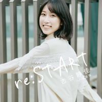 【300部限定】古谷静佳1st写真集『re:START』初回限定版