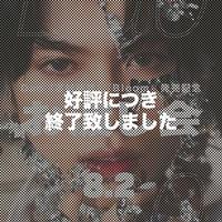Dao(志村禎雄)1st写真集『Bloom』お渡し会参加券(東京)