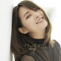 【300部限定】鈴木咲3rd.写真集『さきいか』初回限定版