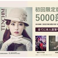 【5000部限定】てんちむ写真集『TENCHIM』初回限定予約特典付き