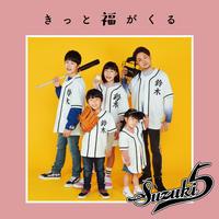 【SUZUKI5】シングルCD「きっと福がくる」