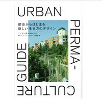 【本】都会からはじまる新しい生き方のデザイン URBAN PERMA-CULTURE GUIDE