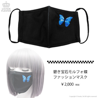 LISTEN FLAVOR 碧き宝石モルフォ蝶ファッションマスク 【BUTTERFLY】